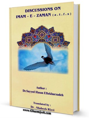 DISCUSSIONS ON IMAM-E-ZAMAN (a.t.f.s.)