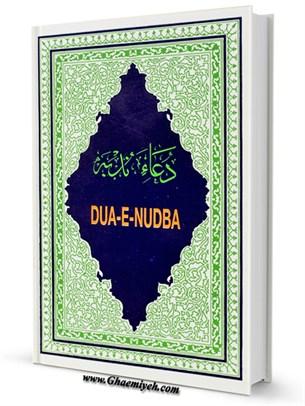 DUA-E-NUDBA