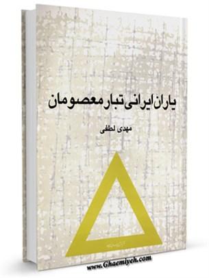 یاران ایرانی تبار معصومان علیهم السلام