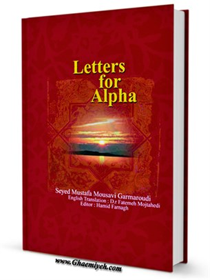 Letters for Alpha