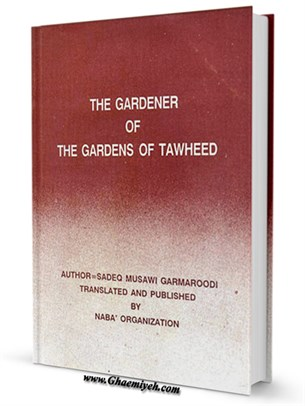 THE GARDENS OF TAWHEED
