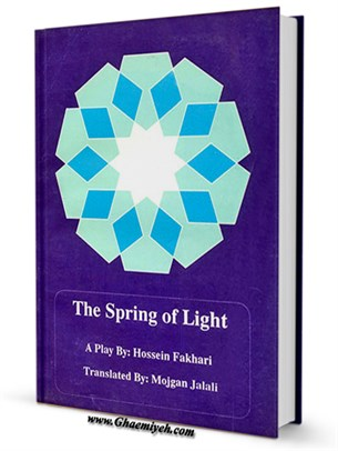 THE SPRING OF LIGHT