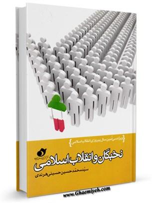 نخبگان و انقلاب اسلامی