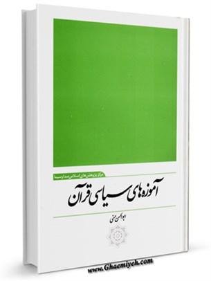 آموزه های سیاسی قرآن