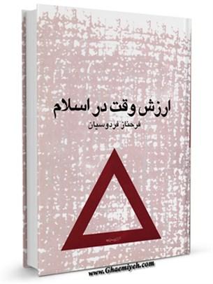 اکسیر زمان: متن های برنامه ای درباره ارزش وقت در اسلام