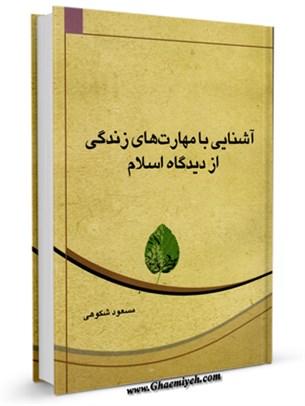 آشنایی با مهارتهای زندگی از دیدگاه اسلام