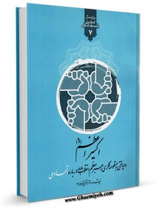 اکسیر اعظم (1): رهیافتی به منظومه فکری رهبر معظم انقلاب (مدظله العالی) درباره انسجام اسلامی