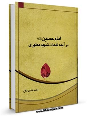 امام حسین علیه السلام در آینه کلمات شهید مطهری (ره)
