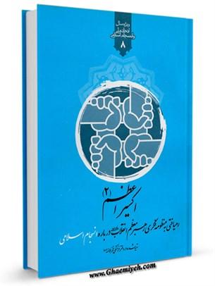 اکسیر اعظم (2): رهیافتی به منظومه فکری رهبر معظم انقلاب (مدظله العالی) درباره انسجام اسلامی