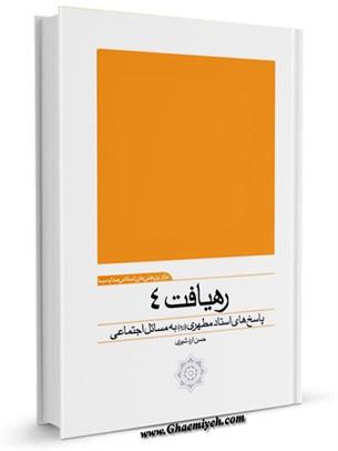 رهیافت (4) : پاسخ های استاد مطهری (ره) به مسائل اجتماعی