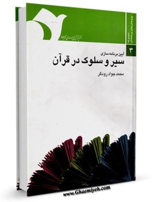 آیین برنامه سازی سیر و سلوک در قرآن