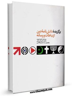 برگزیده دانش نامه دین، ارتباطات و رسانه