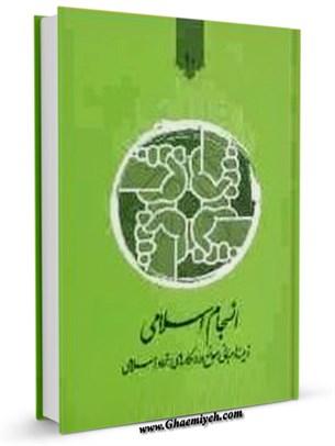 انسجام اسلامی: زمینه ها، مبانی، موانع و راهکارهای اتحاد اسلامی