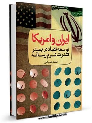 ایران و آمریکا : توسعه تضاد در بستر قدرت نرم رسانه