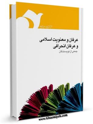 عرفان و معنویت اسلامی و عرفان انحرافی ویژه برنامه سازی