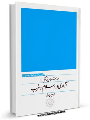مسئله شناسی فرهنگی (1) : آزادی در اسلام غرب