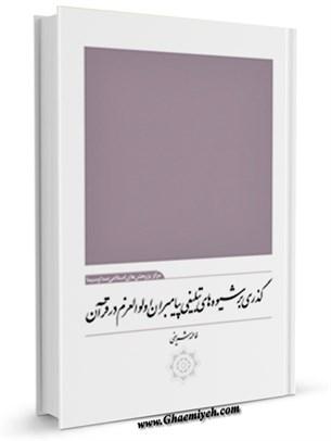 گذری بر شیوه های تبلیغی پیامبران اولوالعزم در قرآن