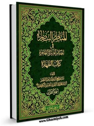 المناظر الناظره في احكام العتره الطاهره : كتاب الطهاره جلد 1