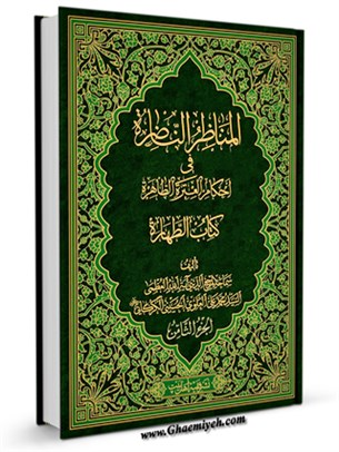 المناظر الناظره في احكام العتره الطاهره : كتاب الطهاره جلد 8