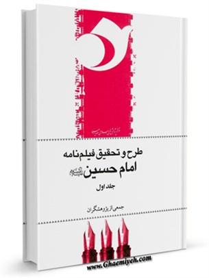 طرح و تحقیق فیلم نامه امام حسین علیه السلام (1)