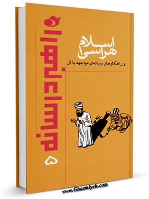 راهبرد رسانه (5): اسلام هراسی و راه کارهای رسانه ای مواجهه با آن