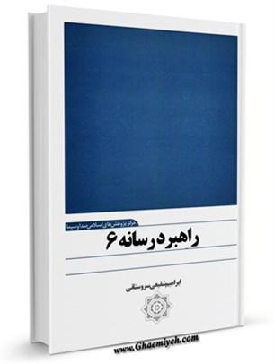 راهبرد رسانه (6): رسانه ملی زن و خانواد