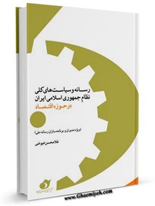 رسانه و سیاست های کلی نظام جمهوری اسلامی در حوزه اقتصاد