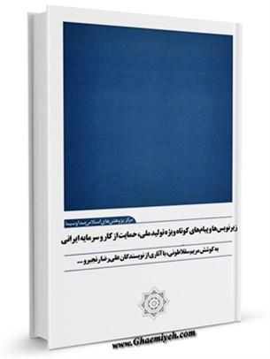 زیرنویس ها و پیام های کوتاه ویژه تولید ملی، حمایت از کار و سرمایه ایرانی