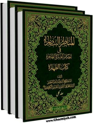 المناظر الناظره في احكام العتره الطاهره : كتاب الطهاره