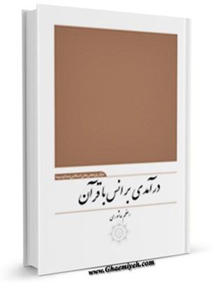 درآمدی بر انس با قرآن