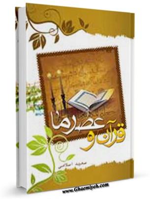 قرآن و عصر ما
