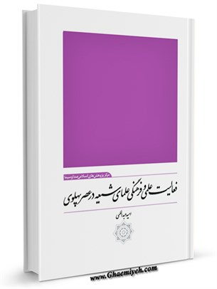 فعالیت علمی و فرهنگی علمای شیعه در عصر پهلوی