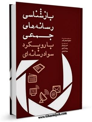 بازشناسی رسانه های جمعی با رویکرد سواد رسانه ای