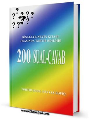 200 SUAL-CAVAB