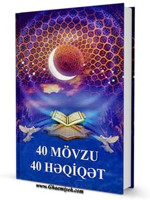 40 MÖVZÜ 40 HƏQİQƏT