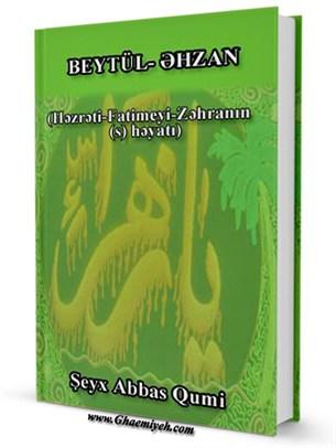 Beytül-əhzan (Həzrət Fatimeyi-Zəhranın (s) həyatı)