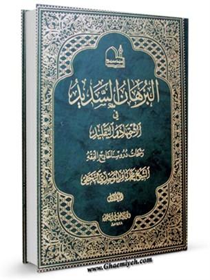 البرهان السديد في الاجتهاد والتقليد: رشحات دروسنا خارج الفقه جلد 1