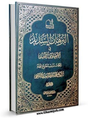 البرهان السديد في الاجتهاد والتقليد: رشحات دروسنا خارج الفقه جلد 2