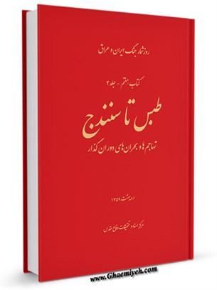 روز شمار جنگ ایران و عراق جلد 1