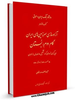 روزشمار جنگ ایران و عراق جلد 16