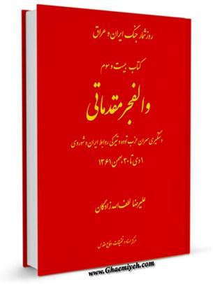 روزشمار جنگ ایران و عراق جلد 23
