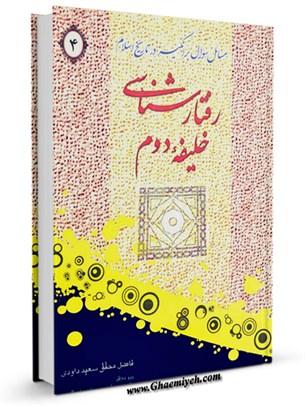 مسائل سوال برانگیز در تاریخ اسلام جلد 4