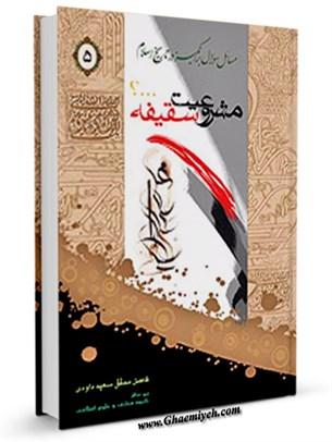 مسائل سوال برانگیز در تاریخ اسلام جلد 5
