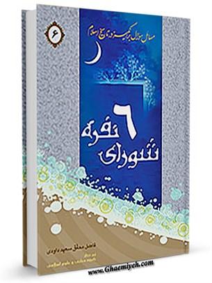 مسائل سوال برانگیز در تاریخ اسلام جلد 6