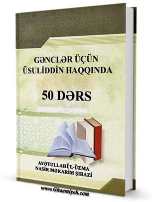 GƏNCLƏR ÜÇÜN ÜSULİDDİN HAQQINDA 50 DƏRS