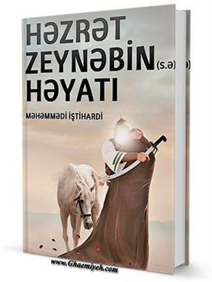 HƏZRƏT ZEYNƏBİN (S.Ə.) HƏYATI