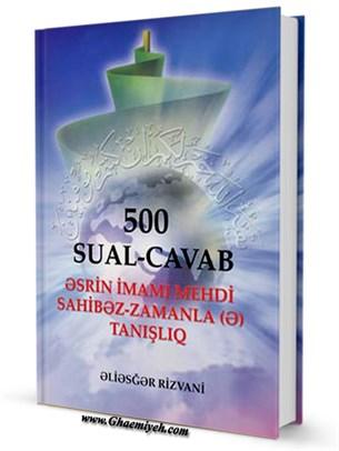 ƏSRİN İMAMI MEHDİ SAHİBƏZ-ZAMANLA (Ə) TANIŞLIQ