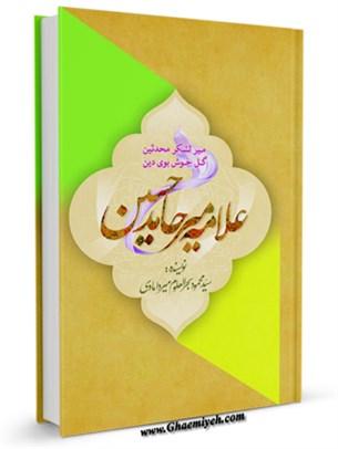 میر لشکر محدثین و گل خوشبوی دین علامه میر حامد حسین