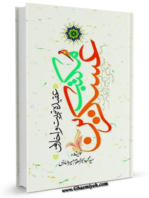 عقیده، تربیت و اخلاق در مکتب عسکریین علیهما السلام
