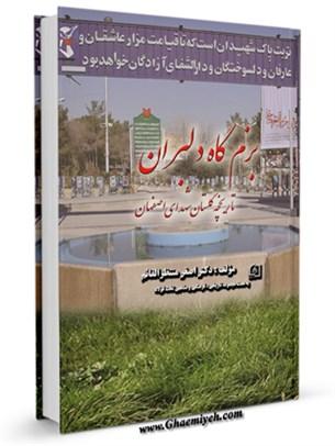 بزمگاه دلبران : تاریخچه گلستان شهدای اصفهان